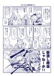 2girls 3boys ahoge anger_vein attack bell boots checkered closed_eyes closed_mouth comic fortune_teller_(touhou) glasses hair_bell hair_ornament hat kicking kirisame_marisa long_sleeves looking_at_another monochrome morichika_rinnosuke motoori_kosuzu multiple_boys multiple_girls pointing satou_yuuki short_hair skirt smile snake_youkai_(touhou) speed_lines touhou translation_request two_side_up witch_hat