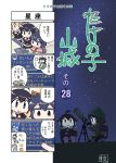 4koma 6+girls ahoge alternate_costume asagumo_(kantai_collection) black_hair black_serafuku blonde_hair blue_eyes braid brown_hair comic commentary_request double_bun fusou_(kantai_collection) green_hairband hair_flaps hair_ornament hair_over_shoulder hairband hairclip highres holding holding_thermos horoscope japanese_clothes kantai_collection light_brown_hair michishio_(kantai_collection) mogami_(kantai_collection) multiple_girls night night_sky nontraditional_miko outdoors remodel_(kantai_collection) school_uniform seiran_(mousouchiku) serafuku shigure_(kantai_collection) short_hair short_twintails silver_hair single_braid sitting sky star_(sky) starry_sky telescope thermos translation_request twintails wide_sleeves yamagumo_(kantai_collection) yamashiro_(kantai_collection) yuudachi_(kantai_collection)