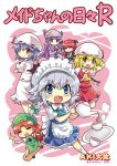 4koma 6+girls apron ascot bat_wings blonde_hair blue_eyes braid colonel_aki comic commentary_request cover cover_page crossed_arms cup dress flandre_scarlet head_wings hong_meiling izayoi_sakuya koakuma lavender_hair long_sleeves looking_at_viewer maid maid_apron maid_headdress multiple_girls nintendo nintendo_switch patchouli_knowledge purple_hair red_eyes redhead remilia_scarlet short_sleeves sidelocks silver_hair skateboard skirt smile tea_set teacup teapot touhou translation_request twin_braids vest violet_eyes wings younger