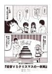 2koma 3girls akagi_(kantai_collection) cake comic crossed_arms food hair_between_eyes hakama_skirt hat hibiki_(kantai_collection) japanese_clothes kaga_(kantai_collection) kantai_collection kouji_(campus_life) long_hair long_sleeves military military_uniform monochrome motion_lines multiple_girls naval_uniform open_mouth pom_pom_(clothes) sailor_collar sailor_shirt santa_hat sepia shirt short_hair side_ponytail speech_bubble tasuki translation_request uniform verniy_(kantai_collection)