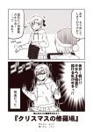 2girls 2koma akigumo_(kantai_collection) bow comic commentary_request drawing_tablet greyscale hair_between_eyes hair_bow hair_ornament hairclip hamakaze_(kantai_collection) hands_up hat hood hood_down hoodie kantai_collection kouji_(campus_life) long_hair long_sleeves monochrome multiple_girls open_mouth pleated_skirt ponytail santa_hat shaded_face short_hair skirt sweatdrop translation_request vest wide-eyed