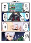 1girl 4koma ahoge aircraft airplane akitsushima_(kantai_collection) armor chair comic commentary_request gameplay_mechanics grey_hair highres ichikawa_feesu kantai_collection long_hair nishikitaitei-chan parody prinz_eugen_(kantai_collection) science_fiction side_ponytail sidelocks sitting solo translation_request violet_eyes zuihou_(kantai_collection)