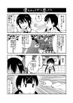 2girls 4koma :d :o baseball cardigan cellphone comic emphasis_lines flower glasses greyscale hair_ornament hairclip highres itou_hikari komiyama_kotomi looking_at_another low_twintails monochrome multiple_girls necktie opaque_glasses open_mouth phone pointing profile sakayama_shinta school_uniform smartphone smile translation_request twintails watashi_ga_motenai_no_wa_dou_kangaetemo_omaera_ga_warui! x_hair_ornament
