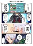 1girl 4koma ahoge aircraft airplane akitsushima_(kantai_collection) armor chair comic commentary_request gameplay_mechanics grey_hair highres ichikawa_feesu kantai_collection long_hair nishikitaitei-chan parody prinz_eugen_(kantai_collection) science_fiction side_ponytail sidelocks sitting solo translation_request violet_eyes yamato_(kantai_collection) zuihou_(kantai_collection)