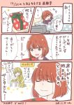 1girl bed bed_sheet bedroom christmas comic commentary_request dated flashback gift pajamas purple_shirt redhead saionji_(tanakeda) shirt short_hair tanaka-kun_wa_itsumo_kedaruge tearing_up tears translation_request uda_nozomi waking_up