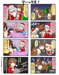 +_+ 4koma 6+girls ahoge animal_costume bed bell black_hair blank_eyes blonde_hair blue_eyes bow brown_eyes brown_hair chibi christmas clenched_hand closed_eyes collar comic commentary_request danyotsuba_(yuureidoushi_(yuurei6214)) dress elf fox_tail hair_ornament hairclip hand_on_own_chest hat highres holding_reins long_hair long_sleeves multiple_girls multiple_tails open_mouth original pointy_ears red_nose reiga_mieru reindeer reindeer_costume reins riding santa_costume santa_hat shiki_(yuureidoushi_(yuurei6214)) short_hair short_sleeves skull sleeping sleigh smile sparkle stuffed_animal stuffed_toy surprised tail teddy_bear tenko_(yuureidoushi_(yuurei6214)) translation_request trembling ukino_youko under_covers yellow_eyes youkai yuureidoushi_(yuurei6214)