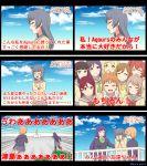 6+girls comic embarrassed gakkou_e_ikou! hoshizora_rin kousaka_kure kunikida_hanamaru kurosawa_dia kurosawa_ruby love_live! love_live!_school_idol_festival love_live!_school_idol_festival_all_stars love_live!_school_idol_project love_live!_sunshine!! matsuura_kanan multiple_girls ohara_mari otonokizaka_school_uniform patting_back sakurauchi_riko school_uniform shouting smile subtitled takami_chika toujou_nozomi translation_request tsushima_yoshiko twitter_username uranohoshi_school_uniform watanabe_you