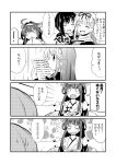 4girls 4koma ahoge comic commentary_request crescent crescent_hair_ornament double_bun fubuki_(kantai_collection) greyscale hair_ornament hairband headgear ichimi kantai_collection kongou_(kantai_collection) long_hair monochrome multiple_girls nagatsuki_(kantai_collection) open_mouth outstretched_arms paper remodel_(kantai_collection) school_uniform serafuku translation_request upper_body yuudachi_(kantai_collection)
