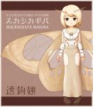 1girl antennae arms_at_sides black_eyes blonde_hair blush border brown_footwear brown_skirt closed_mouth collarbone commentary_request eyebrows_visible_through_hair fur_trim insect_girl li_yang_(liyan6464) long_skirt long_sleeves looking_at_viewer moth_girl moth_wings original personification pigeon-toed scientific_name shirt short_hair skirt smile solo standing translation_request white_shirt wings