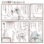 close-up comic commentary_request glaring hair_ribbon konno_junko minamoto_sakura monochrome ribbon stitched_face sweat translation_request two-tone_skin yuuki_akira zombie_land_saga |_|