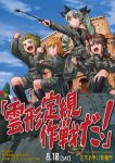 4girls amaretto_(girls_und_panzer) anchovy anzio_military_uniform bangs belt black_belt black_footwear black_neckwear black_ribbon black_shirt blue_sky boots brown_hair character_name circle_name clenched_hand clouds cloudy_sky colosseum commentary_request copyright_name cover cover_page dated day doujin_cover dress_shirt drill_hair eyebrows_visible_through_hair fist_pump gelato_(girls_und_panzer) girls_und_panzer green_hair grey_jacket grey_pants grey_shorts grin hair_ornament hair_ribbon hairclip half_updo highres holding jacket knee_boots lain long_hair long_sleeves military military_uniform miniskirt multiple_girls necktie on_vehicle one_knee open_mouth pants pencil_skirt red_eyes ribbon riding_crop sam_browne_belt shirt short_hair shorts sitting skirt sky smile standing translation_request twin_drills twintails uniform v-shaped_eyebrows