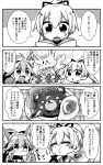 /\/\/\ 2girls 4koma :d :o absurdres animal_ear_fluff animal_ears bangs bell bell_collar book closed_eyes closed_mouth collar comic eyebrows_visible_through_hair fang fate/grand_order fate_(series) food fox_ears fried_egg gloves greyscale hair_between_eyes hair_ribbon hand_on_own_cheek hand_up high_ponytail highres holding holding_book jako_(jakoo21) jingle_bell long_hair monochrome multiple_girls open_book open_mouth parted_lips paw_gloves paws plaid plate ponytail ribbon sidelocks smile tamamo_(fate)_(all) tamamo_cat_(fate) thick_eyebrows thumbs_up tomoe_gozen_(fate/grand_order) translation_request v-shaped_eyebrows