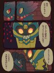 cofagrigus coffin comic creatures_(company) eye_contact floating from_side game_freak gen_2_pokemon gen_4_pokemon gen_5_pokemon ghost glowing glowing_eyes looking_at_another looking_at_viewer looking_back mismagius multiple_views nervous night nintendo no_humans notice_lines open_mouth outdoors pokemon pokemon_(creature) profile red_eyes red_sclera scared sharp_teeth shiwo_(siwosi) speech_bubble sweat talking teeth text_focus translation_request yellow_sclera
