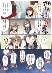 6+girls black_hair blonde_hair brown_eyes brown_hair carrying comic detached_sleeves fubuki_(kantai_collection) glasses gradient_hair grey_hair hair_down hair_flaps hair_ornament hairclip hands_on_own_face haruna_(kantai_collection) headgear highres japanese_clothes kantai_collection long_hair multicolored_hair multiple_girls mutsuki_(kantai_collection) nontraditional_miko ooyodo_(kantai_collection) princess_carry red_eyes redhead remodel_(kantai_collection) school_uniform semi-rimless_eyewear sendai_(kantai_collection) serafuku short_hair sweatdrop translation_request under-rim_eyewear yume_no_owari yuudachi_(kantai_collection)
