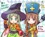 2girls arm_up bangs black_hat blue_background blunt_bangs blush bow bowtie brown_hair cape cosplay cross dragon_quest dragon_quest_iii dress eyebrows_visible_through_hair gloves green_dress green_eyes green_hair hat holding holding_staff holding_weapon looking_at_viewer mace mage_(dq3) mage_(dq3)_(cosplay) mitre multiple_girls nishida_satono open_mouth orange_gloves pote_(ptkan) priest_(dq3) priest_(dq3)_(cosplay) sash short_hair_with_long_locks sidelocks staff tareme tears teireida_mai touhou translated upper_body violet_eyes weapon witch_hat yellow_gloves yellow_neckwear