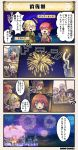 /\/\/\ 4koma :d :o ^_^ acacia_(flower_knight_girl) animal_ears black_hair blonde_hair bow bowl braid brown_hair character_name cherry_sage_(flower_knight_girl) closed_eyes comic costume_request dot_nose double_bun elbow_gloves eyepatch fireworks flower flower_knight_girl food gloves green_eyes green_ribbon hair_flower hair_ornament hair_ribbon hairband heterochromia hood ivy_(flower_knight_girl) japanese_clothes kanhizakura_(flower_knight_girl) kimono kodemari_(flower_knight_girl) long_hair nazuna_(flower_knight_girl) night night_sky noodles open_mouth pink_hair pink_kimono pointing rabbit_ears red_bow red_eyes redhead ribbon rope sakura_(flower_knight_girl) salvia_(flower_knight_girl) short_hair sky smile speech_bubble susuki_(flower_knight_girl) tagme translation_request twintails ume_(flower_knight_girl) usagi_no_ou_(flower_knight_girl) violet_eyes white_hair yomena_(flower_knight_girl) |_|