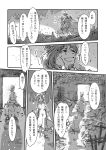 2girls animal_ears cat_ears cat_girl cat_tail chen comic dress fox_ears fox_girl fox_tail greyscale hat highres long_sleeves mob_cap monochrome multiple_girls multiple_tails niy_(nenenoa) page_number short_hair tabard tail touhou translation_request yakumo_ran younger