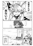 ... 2girls animal_ears black-tailed_jackrabbit_(kemono_friends)_(kamidana_(carpe_diem)) clenched_hand closed_eyes clouds collared_shirt comic emphasis_lines extra_ears eyebrows_visible_through_hair face-to-face facing_another greyscale hair_ornament hairclip harris's_hawk_(kemono_friends)_(kamidana_(carpe_diem)) head_wings highres indoors jitome kamidana_(carpe_diem) kemono_friends long_hair looking_at_another monochrome multiple_girls necktie original outdoors rabbit_ears shirt short_hair short_sleeves sky speech_bubble spoken_ellipsis sweatdrop