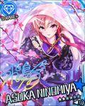blush brown_hair character_name flute idolmaster idolmaster_cinderella_girls long_hair new_year ninomiya_asuka pink_eyes smile stars veil yukata