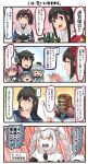 ... 4koma 6+girls :d ^_^ ^o^ abyssal_nimbus_hime aircraft airplane akagi_(kantai_collection) akashi_(kantai_collection) alternate_costume black_hair blue_eyes blue_hair blue_neckwear blue_sailor_collar blush blush_stickers braid brown_eyes brown_hair clenched_hand closed_eyes closed_eyes comic commentary_request e16a_zuiun fang fur fur-trimmed_kimono fur_trim glasses gloves green_hairband grey_hair grin hair_between_eyes hair_bobbles hair_ornament hairband hat headgear highres holding ido_(teketeke) japanese_clothes kaga_(kantai_collection) kantai_collection kimono kiyoshimo_(kantai_collection) long_hair multiple_girls nagato_(kantai_collection) o_o ooyodo_(kantai_collection) open_mouth pink_hair sado_(kantai_collection) sailor_collar sailor_hat sazanami_(kantai_collection) school_uniform serafuku shinkaisei-kan short_sleeves side_ponytail smile speech_bubble spoken_ellipsis translation_request twin_braids twintails white_gloves white_hair white_hat white_skin yellow_eyes