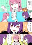 3girls bag bangs blush closed_eyes comic commentary_request dual_persona fate/grand_order fate_(series) food heart holding holding_bag holding_food looking_at_another medb_(fate)_(all) medb_(fate/grand_order) multiple_girls one_eye_closed paco_(eien_mikan) pink_eyes pink_hair purple_hair scathach_(fate)_(all) scathach_(fate/grand_order) scathach_skadi_(fate/grand_order) smile sparkle tiara translation_request upper_body yellow_eyes