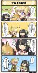 /\/\/\ 2girls 4koma :d ;d =_= acacia_(flower_knight_girl) ahoge animal black_hair blonde_hair boar brown_eyes carrying character_name chinese_zodiac comic detached_sleeves dot_nose drooling emphasis_lines flower flower_knight_girl flying_sweatdrops food green_kimono hair_flower hair_ornament heart japanese_clothes kimono leaf long_hair long_sleeves magatama_necklace miko multiple_girls notice_lines obi one_eye_closed open_mouth sakaki_(flower_knight_girl) saliva sash shaded_face shide short_hair smile speech_bubble sweatdrop translation_request two_side_up violet_eyes white_kimono wide_sleeves year_of_the_pig |_|