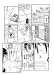 3girls architecture book_stack building comic east_asian_architecture fangs greyscale hat japanese_clothes kariginu library long_hair miyako_yoshika monochrome mononobe_no_futo motoori_kosuzu multiple_girls ofuda open_mouth pom_pom_(clothes) ponytail star tate_eboshi touhou translation_request yamato_junji