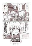 2girls 2koma :d ahoge alternate_costume blush buttons chibi chibi_inset coat comic fringe_trim fur fur-trimmed_sleeves fur_trim heart holding holding_paper i-58_(kantai_collection) kantai_collection kouji_(campus_life) long_hair long_sleeves monochrome multiple_girls open_mouth paper scarf sepia short_hair smile speech_bubble thought_bubble translation_request u-511_(kantai_collection)