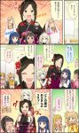 6+girls bangs black_hair blonde_hair blue_eyes blue_hair blunt_bangs brown_eyes carrying character_name comic fangs fujimoto_rina fukuyama_mai green_eyes grey_eyes grin hair_ornament highres idolmaster idolmaster_cinderella_girls idolmaster_cinderella_girls_starlight_stage japanese_clothes kimono long_hair low_twintails mukai_takumi multiple_girls official_art ootsuki_yui open_mouth ponytail red_eyes sajou_yukimi shoulder_carry smile third-party_edit third-party_source translation_request twintails wavy_hair yusa_kozue