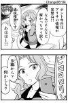 2koma alisa_(girls_und_panzer) bomber_jacket cellphone comic denim denim_shorts freckles girls_und_panzer greyscale jacket kay_(girls_und_panzer) long_hair monochrome phone saunders_military_uniform short_twintails shorts smartphone sutahiro_(donta) twintails