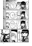 /\/\/\ 2girls bangs blunt_bangs braid comic eyebrows_visible_through_hair food fork greyscale hair_between_eyes hamburger_steak holding kantai_collection kitakami_(kantai_collection) long_hair meat mizuno_(okn66) monochrome multiple_girls neckerchief ooi_(kantai_collection) open_mouth page_number school_uniform serafuku sidelocks single_braid speech_bubble sweatdrop visible_air