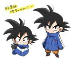 1boy arms_at_sides bidarian black_eyes black_gloves black_hair blue_coat boots chibi coat dougi dragon_ball dragon_ball_super dragon_ball_super_broly dragonball_z full_body gloves grin looking_at_viewer looking_away male_focus shadow short_hair simple_background smile son_gokuu spiky_hair standing teeth translation_request upper_body white_background winter_clothes