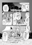 1boy 1girl architecture closed_eyes comic east_asian_architecture flower greyscale hair_ornament hair_rings hair_stick hat japanese_clothes kaku_seiga kariginu kimono long_sleeves monochrome night obi sash shawl sitting tate_eboshi touhou translation_request wide_sleeves wooden_floor yamato_junji