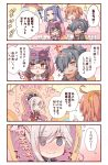 >_< 0_0 2boys 3girls 4koma :d @_@ armchair assassin_(fate/stay_night) bangs black-framed_eyewear black_skirt blue_eyes blue_hair blue_kimono blush boots brown_eyes brown_hair brown_legwear brown_scarf chair chaldea_uniform cloak closed_eyes closed_mouth clouds comic commentary_request eyebrows_visible_through_hair fate/grand_order fate/stay_night fate_(series) fingers_together flying_sweatdrops forehead fujimaru_ritsuka_(female) glasses grey_hair hair_between_eyes hair_ornament hair_over_one_eye hair_scrunchie hands_up heart high_ponytail highres hood hood_up hooded_cloak jacket japanese_clothes kimono koha-ace long_sleeves miyamoto_musashi_(fate/grand_order) multiple_boys multiple_girls nose_blush obi okada_izou_(fate) on_chair one_side_up open_mouth orange_scrunchie osakabe-hime_(fate/grand_order) pantyhose parted_bangs pink_cloak ponytail rainbow rioshi sash scarf scrunchie short_kimono sidelocks sitting skirt sleeves_past_wrists smile sweat translation_request uniform wavy_mouth white_footwear white_jacket white_kimono