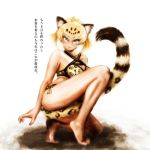 1girl animal_ear_fluff animal_ears arched_soles bangs bare_arms bare_legs bare_shoulders barefoot beige_bikini between_legs bikini blonde_hair breasts cleavage closed_mouth commentary_request criss-cross_halter eyebrows_visible_through_hair eyes_visible_through_hair from_side full_body halterneck jaguar_(kemono_friends) jaguar_ears jaguar_girl jaguar_print jaguar_tail kemono_friends large_tail light_smile looking_at_viewer looking_to_the_side multicolored_hair pose print_bikini realistic short_hair side-tie_bikini solo stealstitaniums swimsuit tail tail_between_legs tail_raised toes translation_request tsurime yellow_eyes