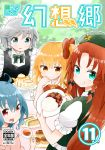4koma blonde_hair blue_hair bow comic commentary commentary_request flandre_scarlet fujiwara_no_mokou green_bow grey_hat hong_meiling imp izayoi_sakuya jetto_komusou kawashiro_nitori koakuma looking_at_viewer open_mouth patchouli_knowledge redhead short_sleeves touhou translation_request