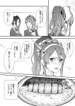 2girls alternate_hairstyle ascot ashigara_(kantai_collection) bangs blush bow breasts camel000 closed_mouth collared_shirt comic curry curry_rice eye_contact eyebrows_visible_through_hair food greyscale hair_between_eyes hair_bow hairband headgear indoors kantai_collection long_hair looking_at_another military military_jacket military_uniform monochrome multiple_girls nachi_(kantai_collection) open_mouth plate ponytail remodel_(kantai_collection) rice shirt side_ponytail sidelocks smile speech_bubble teeth translation_request uniform upper_body wavy_hair