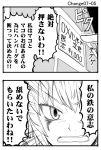1girl 2koma close-up comic girls_und_panzer greyscale itsumi_erika long_hair monochrome ooarai_school_uniform school_uniform serafuku solo sutahiro_(donta) trembling