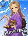 blush brown_eyes brown_hair character_name idolmaster idolmaster_cinderella_girls kimono long_hair matsunaga_ryo smile stars