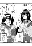 2girls 2koma blush bob_cut buttons closed_eyes comic commentary_request cowboy_shot doughnut fingernails food gloves greyscale grin hair_between_eyes hair_ribbon hairband holding holding_food isokaze_(kantai_collection) kantai_collection long_hair long_sleeves monochrome multiple_girls neckerchief pantyhose pleated_skirt ribbon sailor_collar school_uniform serafuku short_hair short_sleeves sidelocks skirt smile snack speech_bubble sweat tanikaze_(kantai_collection) teeth translation_request tress_ribbon urokoro