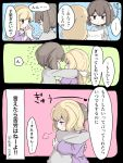 2girls =3 blonde_hair blush brown_hair comic commentary_request embarrassed flying_sweatdrops grey_sweater hug long_sleeves maribel_hearn medium_hair multiple_girls nemuindaze paper purple_coat short_hair sigh simple_background speech_bubble sweater touhou translation_request usami_renko winter_clothes
