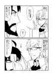2boys 2koma ahoge beard black_hair comic commentary_request edward_teach_(fate/grand_order) facial_hair fate/grand_order fate_(series) glasses greyscale ha_akabouzu hand_on_own_face highres monochrome multiple_boys scar shoulder_spikes sigurd_(fate/grand_order) smile spikes spiky_hair sweat tears tied_hair translation_request