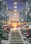 absurdres boar chinese_zodiac happy_new_year highres lantern new_year no_humans original outdoors paper_lantern snow stairs sunrise torii tree year_of_the_pig