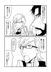 2boys 2koma ahoge beard black_hair comic commentary_request edward_teach_(fate/grand_order) facial_hair fate/grand_order fate_(series) glasses greyscale ha_akabouzu highres monochrome multiple_boys open_mouth scar shoulder_spikes sigurd_(fate/grand_order) spikes spiky_hair square_mouth translation_request