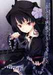 1girl black_capelet black_dress black_hair black_legwear cape capelet cup dress flower frilled_capelet frilled_sleeves frills grey_flower hair_flower hair_ornament highres holding holding_cup hooded indoors let long_hair long_sleeves looking_at_viewer miyama-zero novel_illustration o-ring oda_nobuna_no_yabou official_art parted_lips red_eyes shiny shiny_clothes sitting solo thigh-highs