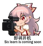 1girl bangs bow camera chibi chinese_commentary chinese_text commentary_request english_text eyebrows_visible_through_hair fujiwara_no_mokou hair_between_eyes hair_bow long_hair lowres pants pink_hair puffy_short_sleeves puffy_sleeves red_eyes red_pants shangguan_feiying shirt short_sleeves simple_background smile solo suspenders touhou translation_request upper_body very_long_hair white_background white_bow white_shirt