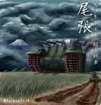 caterpillar_tracks clouds cloudy_sky day grass ground_vehicle kakesoba military military_vehicle motor_vehicle mount_fuji mountain no_humans original sky tank translation_request weapon