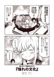 2koma 3girls ahoge chibi chibi_inset closed_eyes comic commentary_request cooking hair_ornament hands_together heart hotpot i-58_(kantai_collection) kantai_collection kouji_(campus_life) long_hair maru-yu_(kantai_collection) monochrome multiple_girls nabe short_hair smile sparkle translation_request u-511_(kantai_collection)