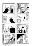 /\/\/\ 1girl 4boys 4koma :3 backwards_hat bald balding bkub bowing clenched_hand closed_eyes comic creature duckman emphasis_lines facial_hair goho_mafia!_kajita-kun greyscale halftone hat highres holding holding_weapon jacket jewelry mafia_kajita monochrome motion_lines multiple_4koma multiple_boys mustache necklace no_pupils open_mouth shaded_face shirt shouting simple_background sparkle speech_bubble sunglasses sweatdrop t-shirt talking towel towel_around_neck translation_request two-tone_background weapon