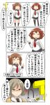 1boy 3girls 4koma absurdres bangs black_legwear black_neckwear black_skirt brown_hair chibi comic commentary_request epaulettes folded_ponytail green_eyes hair_ornament hairclip highres ikazuchi_(kantai_collection) inazuma_(kantai_collection) kantai_collection katori_(kantai_collection) kneehighs long_hair long_sleeves military military_uniform multiple_girls nanakusa_nazuna nanodesu_(phrase) neckerchief necktie parted_bangs pleated_skirt red_neckwear riding_crop school_uniform serafuku shirt short_hair silver_hair skirt t-head_admiral thigh-highs translation_request uniform white_shirt